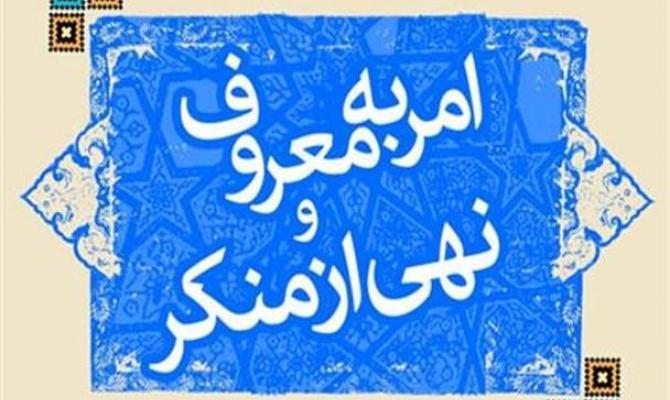 امر به معروف و نهی از منکر در کلام امام خامنه ای (حفظکم الله)