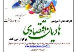 طرح هادیان اقتصادی افتخاری دیگر از مجمع رهروان امربه معروف اصفهان