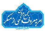 در خواست مجمع رهروان امربه معروف ونهی از منکر استان اصفهان از ائمه جمعه