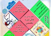 ثبت نام دوره تخصصی دکترین بانوی گام دوم انقلاب ویژه بانوان «اصفهان» آغاز شد.