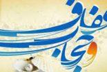 برگزاری «جشنواره استانی عفاف و حجاب» در گذر چهارباغ اصفهان