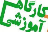 کارگاه تغذیه سالم بر مبنای طب اسلامی در قزوین
