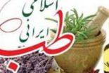 لزوم تاسیس مرکز طب اسلامی در ایران