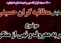 همایش بزرگ مطالبه گران حسینی در۱۱۰ مسجد