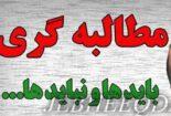 مطالبه گری از ریاست اجرایی استان جهت اجراشدن مصوبات عفاف وحجاب درادارات