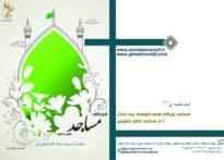 کتابچه قرارگاه مساجد مهروامیدآماده شد