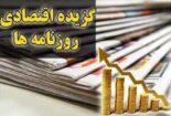 چرا طرح استیضاح وزیر صنعت در پستو مانده؟/ کالاهای چینی بازار را قرق کردهاند/ سبد حمایتی از ۱۸ میلیون خانوار ایرانی برای بازگشت محبوبیت دولت