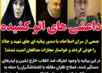 پاسخ به بیانیه ۷۷اصلاح طلب پیاده نظام دشمن داعش های اتو کشیده