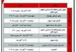 برنامه های جشنواره ۱۲۰ثانیه ای با موضوع امربه معروف ونهی از منکر بعداز نتایج داوری مشخص شد