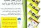 گزارش مصور عملکرد قراراگاه مهروامیدمساجد