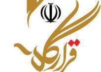 مساجد قرارگاه مهروامید رابهتربشناسیم