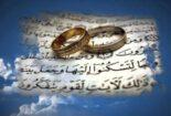 لزوم توجه دستگاههای اجرایی به مساله ازدواج و طلاق در جامعه/ فرهنگسازی لازمه تسهیل در ازدواج