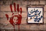 یادداشت مروری بر راهبردهای مبارزاتی شهید نواب صفوی