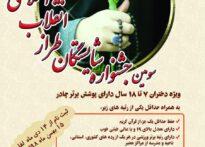 سومین جشنواره شایستگان طراز انقلاب اسلامی