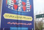 تبلیغات شهری باموضوع امربه معروف وتوکل برخدا