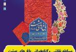 مسابقه بزرگ باغ های بهشت(فضائل زیارت وامام حسین علیه السلام)