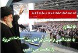 عملکرد ائمه محترم جمعه استان اصفهان در مبارزه با ویروس کرونا(قسمت سوم)