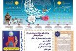 ((سلام مسجد ))هدیه قرارگاه مهروامید مساجد به روزه داران