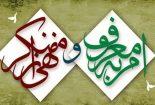 اهم فعالیت های مجمع رهروان امربه معروف ونهی از منکر استان اصفهان در اردیبهشت ماه سال ۱۳۹۹