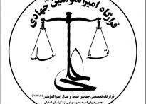 قرارگاه تخصصی جهادی قسط وعدل امیرالمومنین علیه السلام مجمع رهروان امربه معروف ونهی از منکرراه اندازی شد