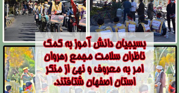 بسیجیان دانش آموز به کمک ناظران سلامت مجمع رهروان امر به معروف و نهی از منکر استان اصفهان شتافتند.