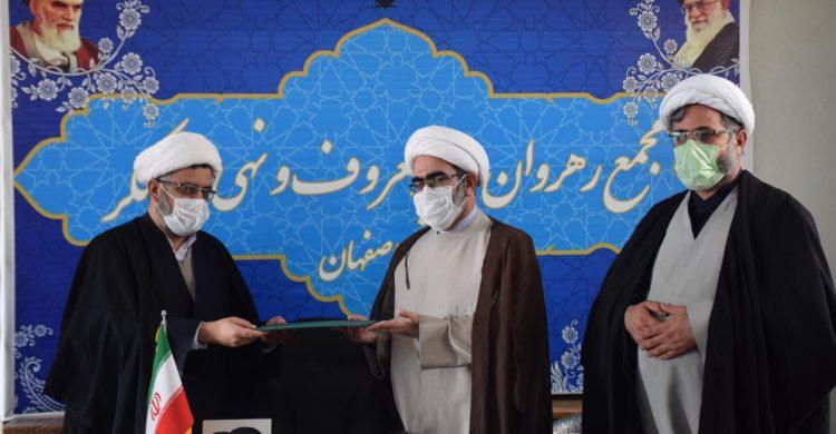 مجمع رهروان امربه معروف ونهی از منکر شرق شهرستان اصفهان شروع به کار کرد.