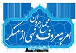 مجمع رهروان امر به معروف ونهی از منکر استان اصفهان