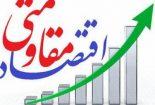 تصویب ۳۹ پروژه اقتصاد مقاومتی برای سال آینده در استان مرکزی